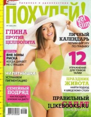 Журнал Похудей №7 (июль 2012)
