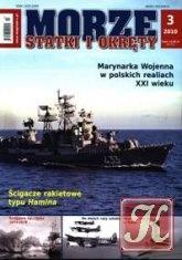 Morze Statki i Okrety 2010-03