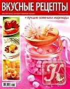 Журнал Вкусные рецепты №9 (сентябрь) 2009