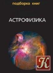 Книга Астрофизика. Подборка книг