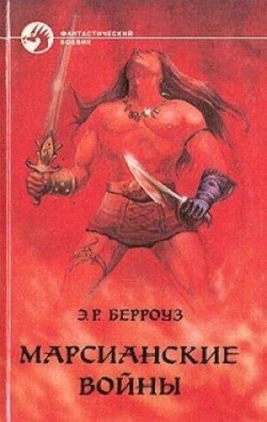 Книга Эдгар Райс Берроуз Марсианские войны