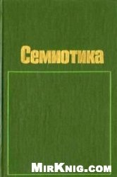 Книга Семиотика