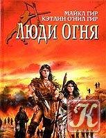Книга Подборка лучших произведений о доисторическом человеке