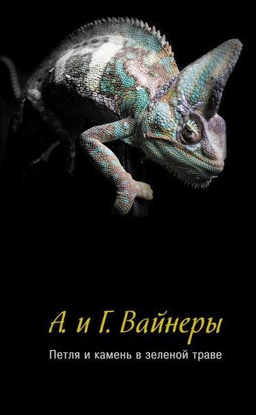 Книга Братья Вайнеры Петля и камень в зеленой траве
