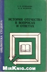 Книга История Отечества в вопросах и ответах