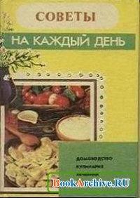 Книга Советы на каждый день: Домоводство.  Кулинария. Лечебник.