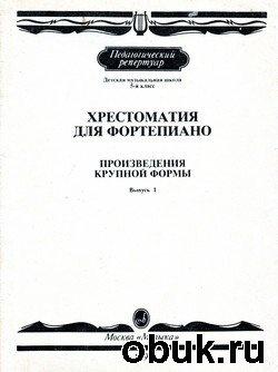 Книга Хрестоматия для фортепиано. Произведения крупной формы. 5-й класс