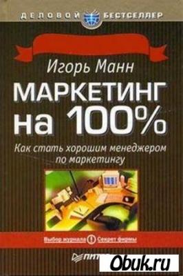 Книга Маркетинг на 100%. Как стать хорошим менеджером по маркетингу
