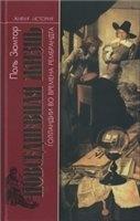 Книга Повседневная жизнь Голландии во времена Рембрандта