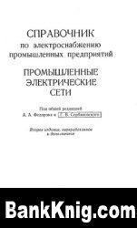 Книга Справочник по электроснабжению промышленных предприятий. Промышленные электрические сети.