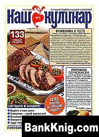 """Журнал """"Наш кулинар"""" № 09.2008"""