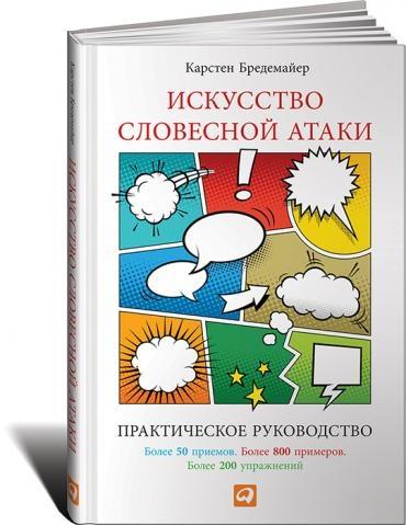 Книга Искусство словесной атаки