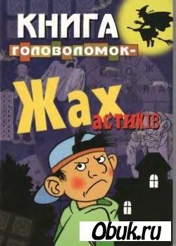 Журнал Книга головоломок-ужастиков