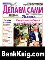 Журнал Делаем сами №10 2004 Толока