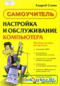 Книга Настройка и обслуживание компьютера.