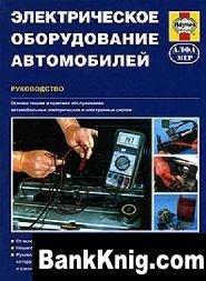 Книга Электрическое оборудование автомобилей