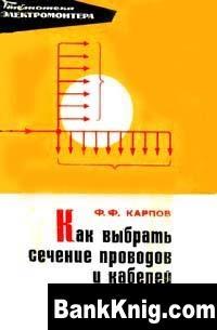 Книга Как выбрать сечение проводов и кабелей