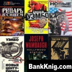Книга Сборник книг Джозефа Уэмбо