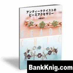 Журнал Beads Chic (blue)