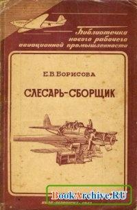 Книга Слесарь-сборщик.