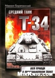 Книга Средний танк Т-34 Вся правда о прославленном танке