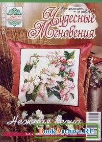 Журнал Чудесные мгновения №5-6 2009. Вышивка.