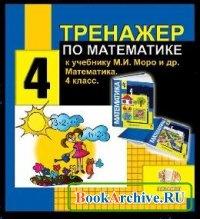 Книга Тренажер по математике к учебнику М.И. Моро. Математика 4 класс