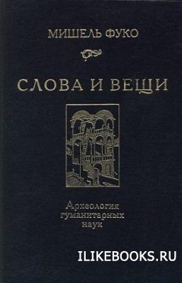 Книга Фуко М. - Слова и вещи. Археология гуманитарных наук