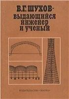 Книга В.Г. Шухов - выдающийся инженер и ученый