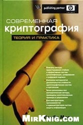 Книга Современная криптография. Теория и практика