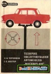 Книга Техническое обслуживание автомобилей Москвич-408 и Москвич-412