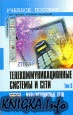 Книга Телекоммуникационные системы и сети. Том 3. Мультисервисные сети. Учебное