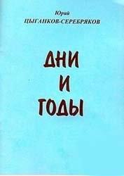 Книга Дни и годы