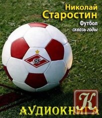 Аудиокнига Книга Футбол сквозь годы - Аудио