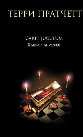 Аудиокнига Carpe Jugulum. Хватай за горло!