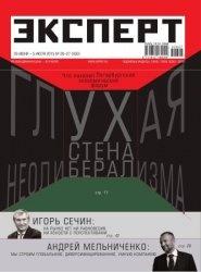 Журнал Эксперт №26-27 2015