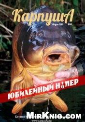 Журнал Карпуша № 10 2015