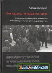 """Книга """"Ни кацапа, ни жида, ни ляха"""". Национальный вопрос в идеологии Организации украинских националистов, 1929 - 1945 гг."""