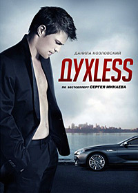 ДухLess (2012/BDRip/HDRip)