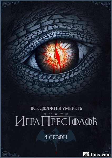 Игра престолов / Game of Thrones - Полный 4 сезон [2014, HDTVRip | HDTV 720p, 1080p] (Кравец | LostFilm | FOX)