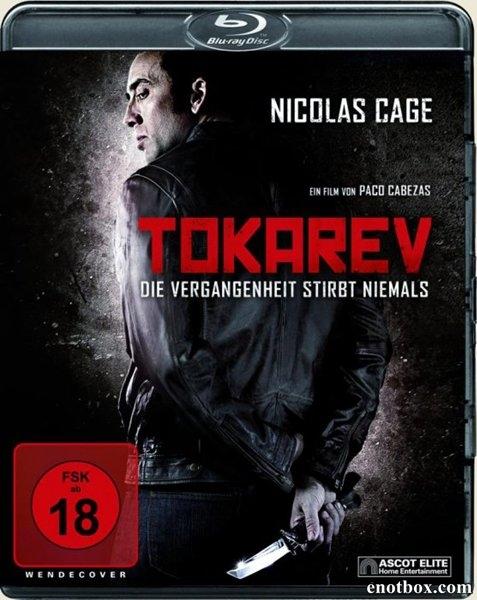Токарев / Tokarev (2014/BDRip/HDRip)