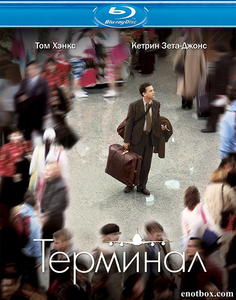 Терминал / The Terminal (2004/BDRip/HDRip)