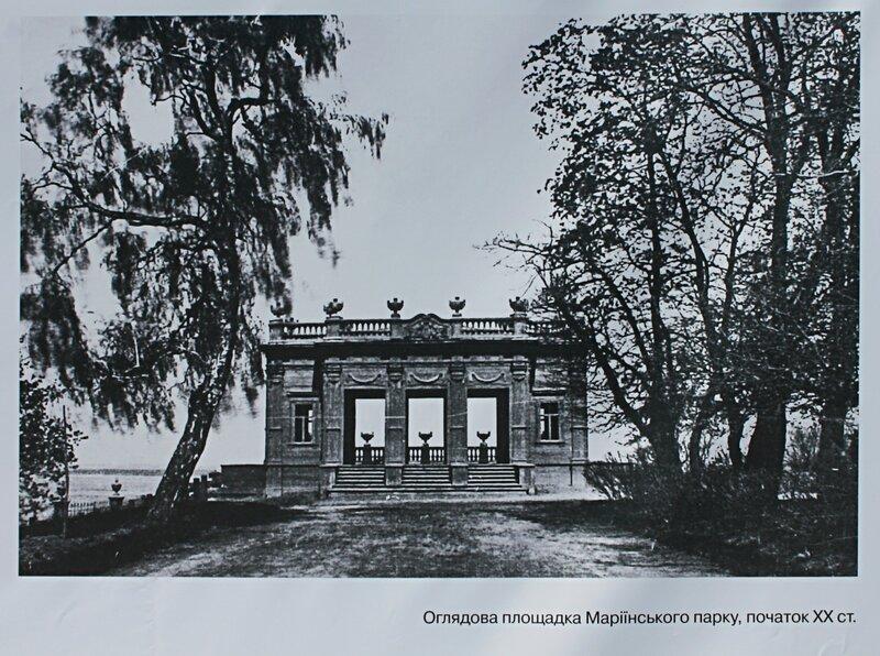 Смотровая площадка Мариинского парка начала ХХ века