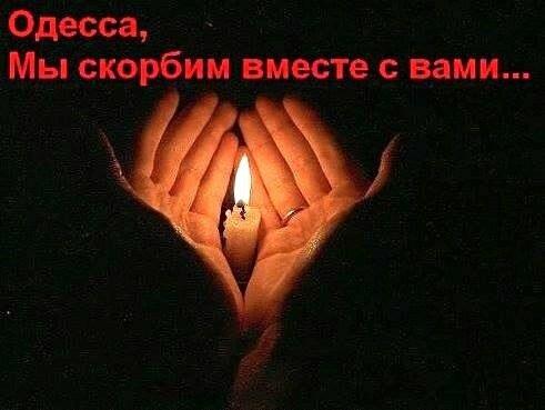 ОДЕССА,   МЫ   СКОРБИМ  ВМЕСТЕ  С   ВАМИ…..