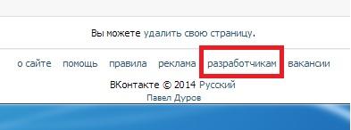 Как использовать виджет опроса Вконтакте на своем сайте