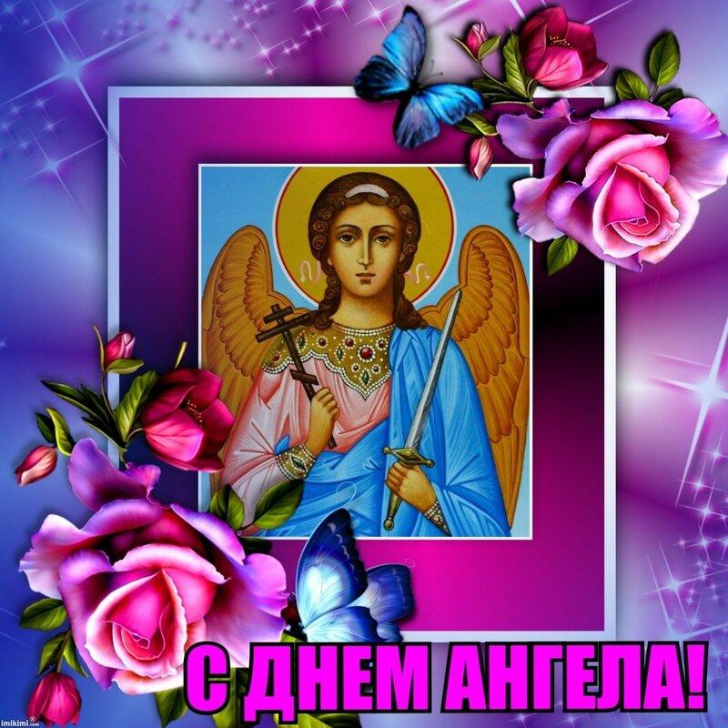 День ангела геннадия открытки