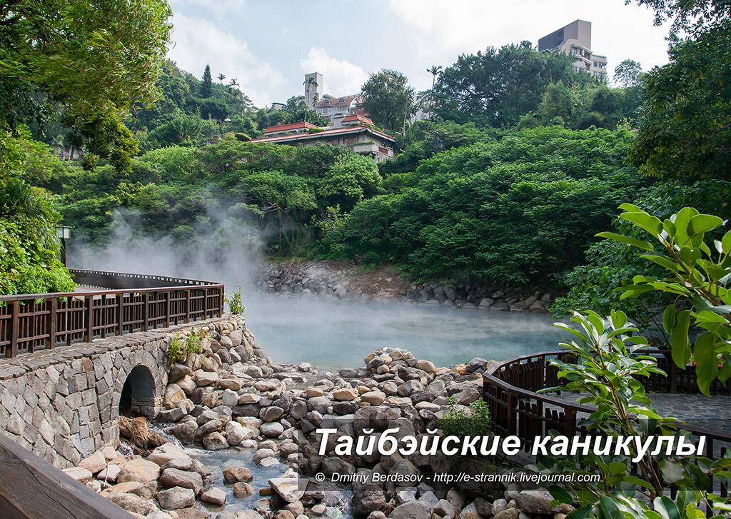 Тайбейские каникулы