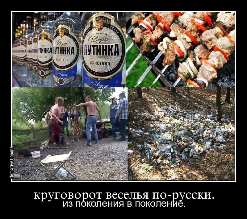 Круговорот веселья по-русски