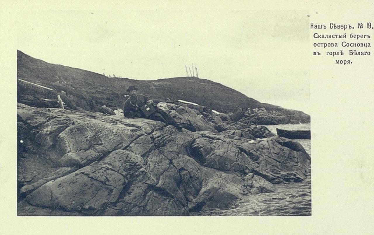 Наш Север. Скалистый берег острова Сосновца в горле Белого моря