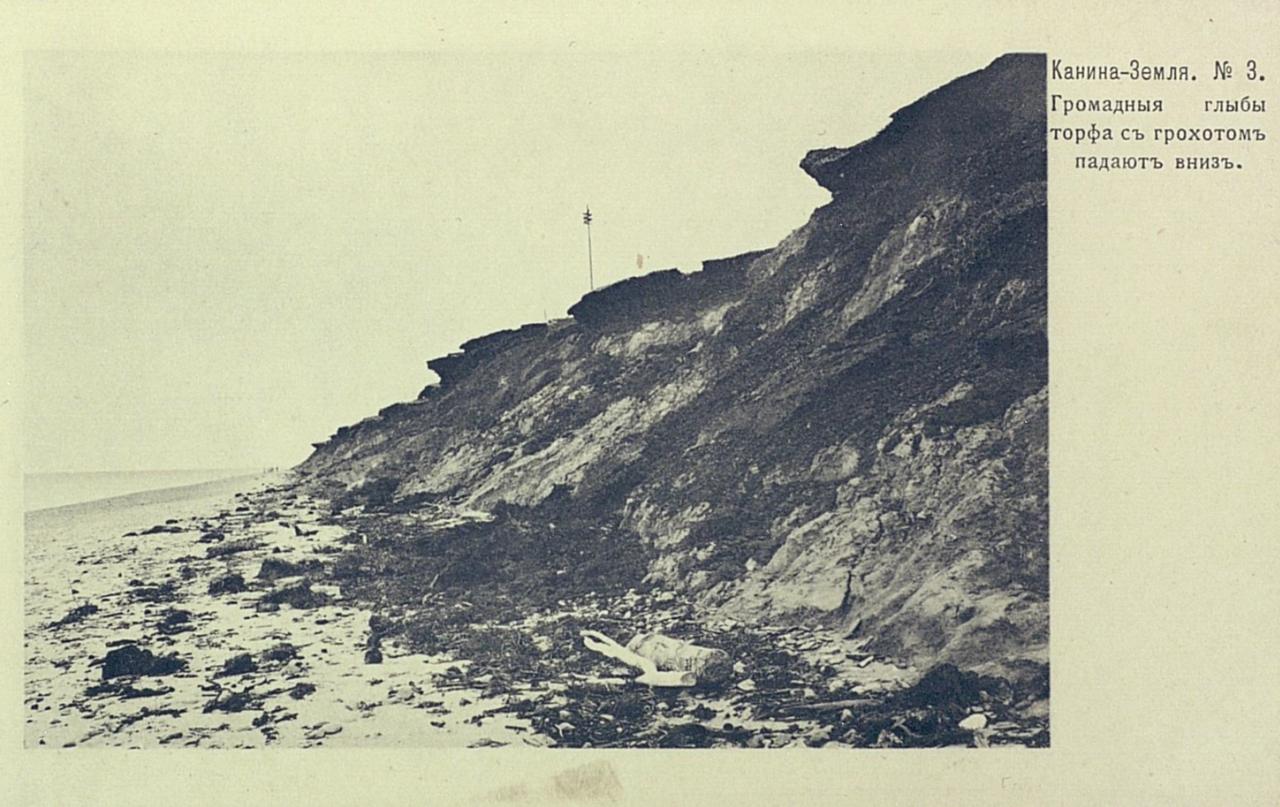 Канина-Земля. Громадные глыбы торфа с грохотом падают вниз